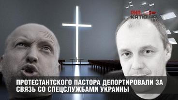 Протестантского пастора депортировали за связь со спецслужбами Украины