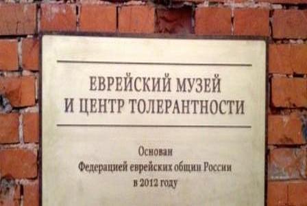 Как утверждаются идеи толерантности в России