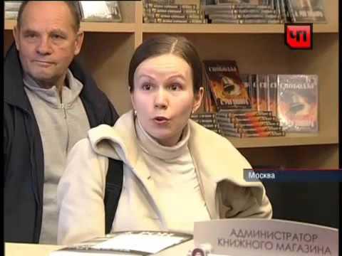 ФСБ  провела обыски  в подмосковной штаб-квартире саентологов