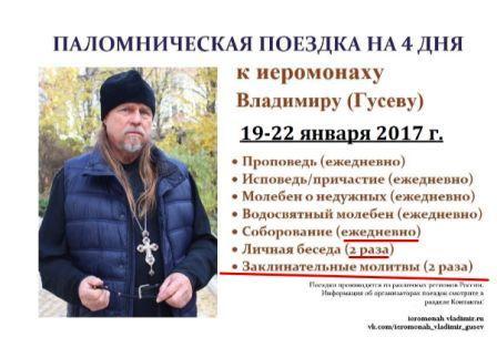 Откровения бывших родноверов  СТАТЬИ Михайлов Е