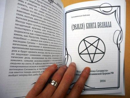 Запретили иеговистов - активизировались сатанисты