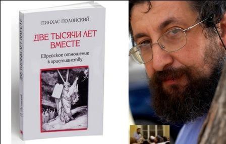 Пинхас Полонский о  превращении иудаизма в единую мировую религию