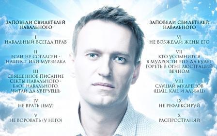 О политических амбициях главаря секты Навального