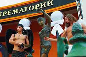 Новосибирский крематорий и жидовское шоу