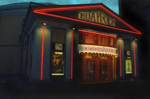 В знаменитом кинотеатре на Невском проповедуют еретики