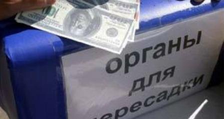 24-сотня Майдана торгует человеческими органами