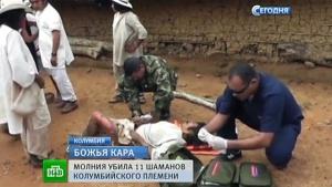 Шаманы колумбийского племени Вива, возомнившие себя 'яко Бози' пострадали от удара молнии