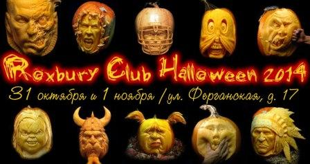 Хэллоуин как уничтожение русской культуры