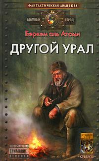 На Урале действует секта тенгрианцев, хулящих Православие