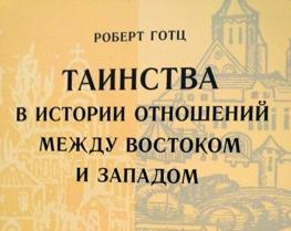 Секта Кочеткова издала книгу иезуита