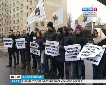 Петербуржцы против сектантской деятельности саентологов